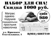 Постельный Набор для сна! От производителя,  Скидка 50%
