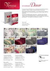 Постельное белье и текстиль оптом от производителя